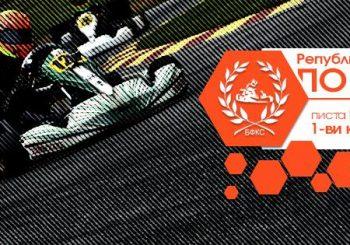 Националният шампионат по картинг стартира в Кюстендил