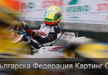 Обявиха програмата на втория кръг от сезона в Кюстендил