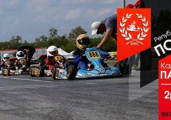 Гледайте запис ТУК на неделните състезания от втория кръг в Кюстендил