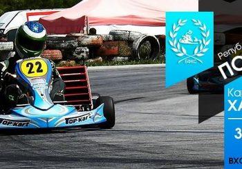 Гледайте запис на неделните състезания в Хасково ТУК