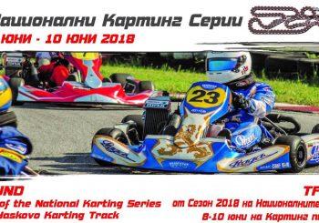 Третият кръг от Националните картинг серии ще се проведе в Хасково на 8-10 юни
