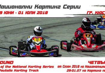 Резултати от квалификационните маншове и стартови решетки за 4-ия кръг в Кюстендил