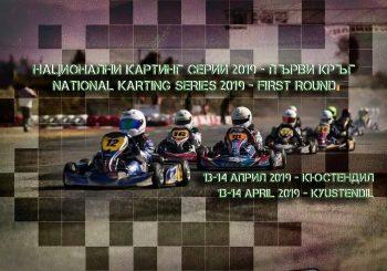 Резултати от днешните квалификационни маншове от първия кръг в Кюстендил