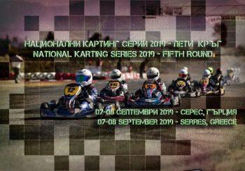 Обявиха участниците в 5-ия кръг от Националните картинг серии