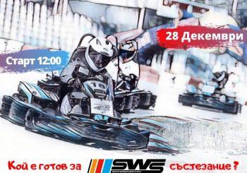 Станете част от световния шампионат на Sodi kart на 28 декември