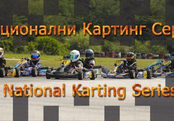 Отложиха втория и третия кръг от Националните картинг серии