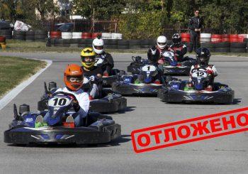 Отложиха втория кръг от Auto-Kart Championship