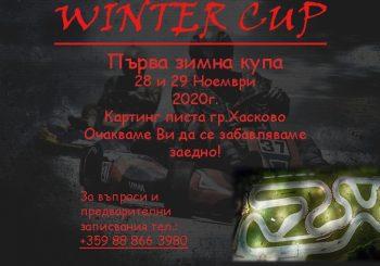 Технически регламент за Зимната купа в Хасково
