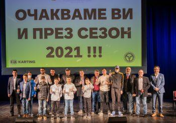 БФК награди призьорите за миналия сезон